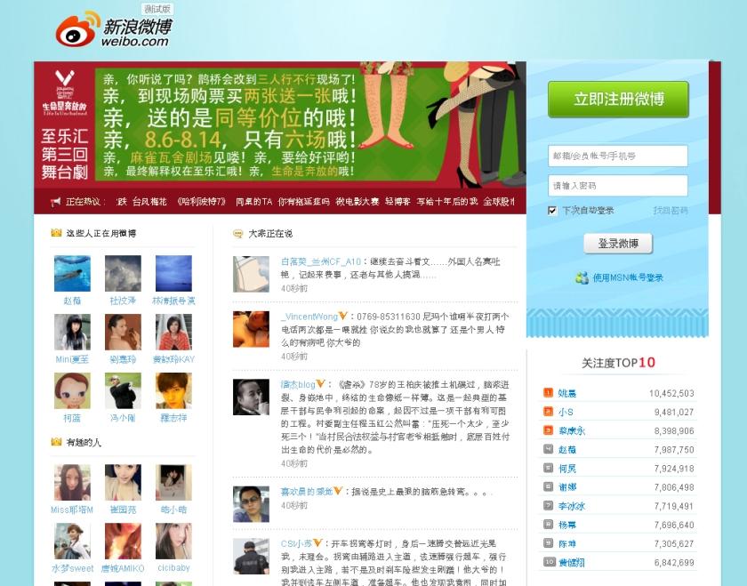 Chinese Twitter stelt de partij bloot aan het volk