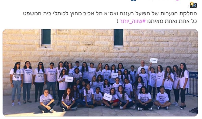De meisjesafdeling van ASA Tel Aviv demonstreert bij het Hooggerechtshof voor gelijkberechtiging.  (twitter)